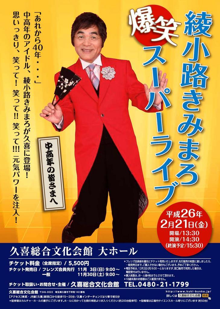 綾小路きみまろ 久喜総合文化会館公演