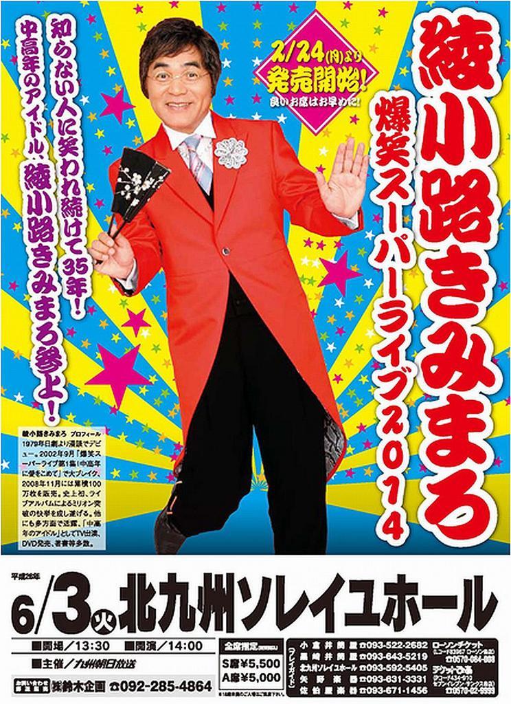 綾小路きみまろ 爆笑スーパーライブ 北九州ソレイユホール公演