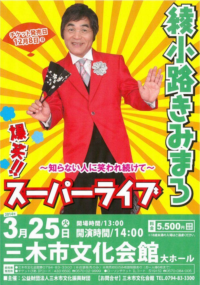 綾小路きみまろ爆笑スーパーライブ in 三木市文化会館