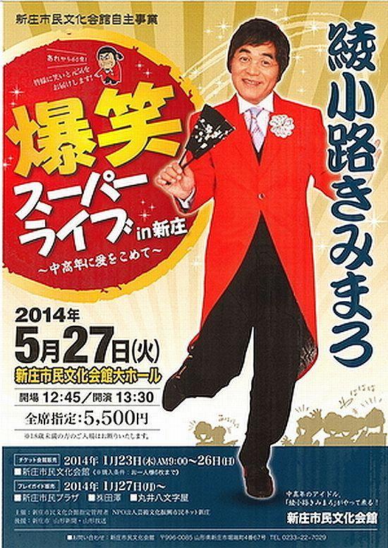 綾小路きみまろ爆笑スーパーライブ in 新庄市民文化会館